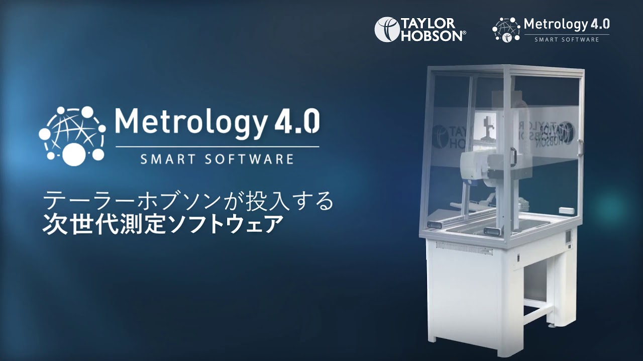 Software Metrology 4.0